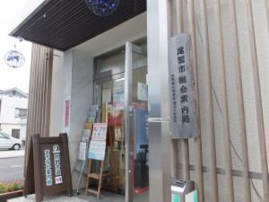 まちかどHOTセンター(尾鷲市総合案内処)