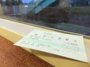 JR 尾鷲駅から伊勢市駅までの切符