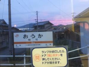 JR紀勢本線 相可駅