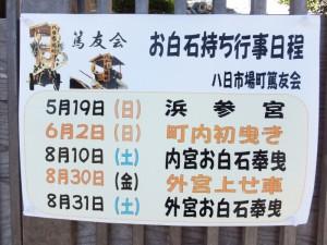 お白石持行事の日程表(八日市場町篤友会)