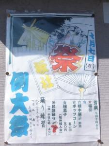 坂社例大祭の予告掲示