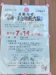 上社例大祭の予告掲示