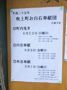 お白石持行事の日程表(吹上町奉献団)