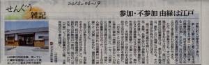 せんぐう雑記 参加・不参加 由縁は江戸(朝日新聞 2013年6月19日朝刊記事より引用)