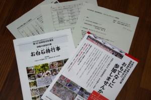 平成25年伊勢のお白石持行事 特別神領民受入ボランティア参加説明会資料(2013-06-18)