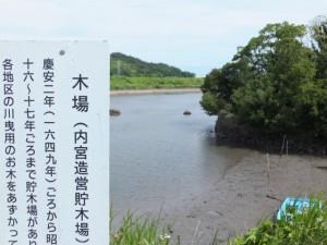 木場(内宮造営貯木場)、鏡宮神社横
