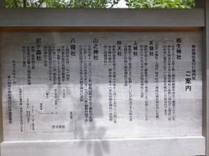 相生神社の案内板(伊勢市朝熊町)