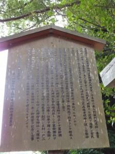 尼ヶ森社前の説明板(相生神社)