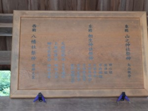 八幡社、相生神社、山之神社の御祭神
