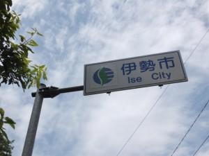 「伊勢市 Ise City」