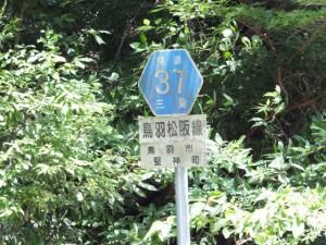 県道37号 三重 鳥羽松阪線の標識(鳥羽市堅神町)