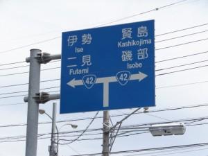 県道37号と国道42号の合流点の道路案内板