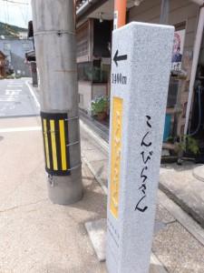「← 1400m こんぴらさん」の道標