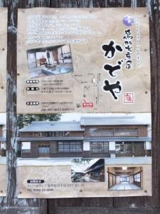 鳥羽大庄屋かどや(旧広野家住宅)のポスター