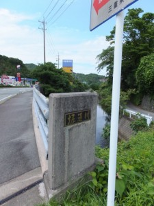 堀通橋(堀通川)