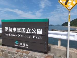 伊勢志摩国立公園(環境省)の看板(江の橋付近)