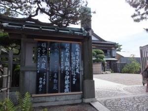 阪本博文写真展の案内板(賓日館)