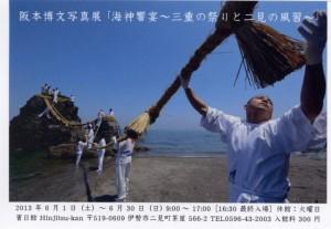 阪本博文写真展 海神饗宴~三重の祭りと二見の風習~の案内状