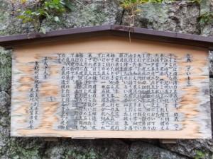 旧林浦の在蔵(ざいくら)(郷蔵(ごうくら))の説明板