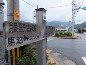 庚申祠(山見茶屋跡)前の道標