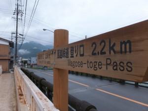 中川橋(中川)の道標