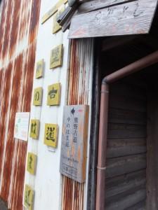 庚申祠横の熊野古道 やのはま道の案内板