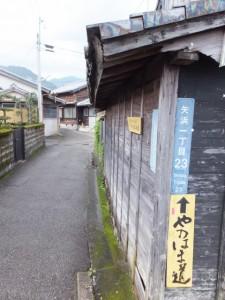 熊野古道 やのはな道