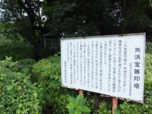 矢浜宝篋印塔の案内板