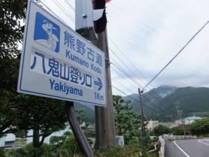 「熊野古道 八鬼山登り口 1km」の道標