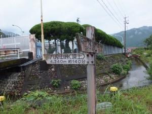 「八鬼山峠(頂上)4,340m 約140分・・・」の道標