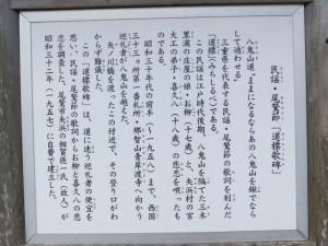 民謡・尾鷲節「道標歌碑」の説明板