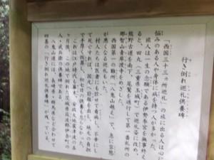 行き倒れ巡礼供養碑の説明板(熊野古道 八鬼山道)
