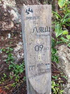 「伊勢路06 八鬼山 09/63 」道標