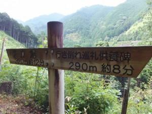 「籠立場 320m 約12分、行き倒れ巡礼供養碑 290m 約8分」の道標