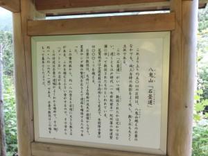 八鬼山「石畳道」の説明板