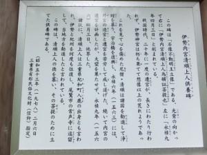 伊勢内宮清順上人供養碑の説明板