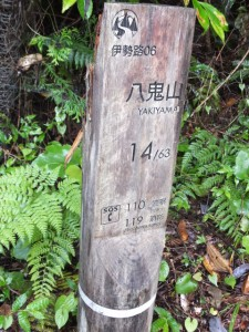 「伊勢路06 八鬼山 14/63 」道標