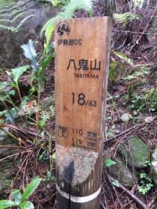 「伊勢路06 八鬼山18/63 」道標