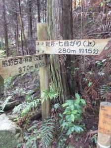 「熊野古道・林道(交差点) 370m 約10分、難所・七曲がり(上) 280m 約15分」の道標
