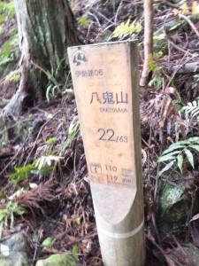 「伊勢路06 八鬼山 22/63 」道標