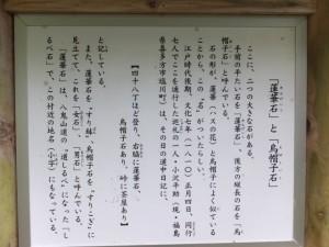 「蓮華石」と「烏帽子石」の説明板