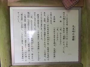 九木峠の道標の説明板