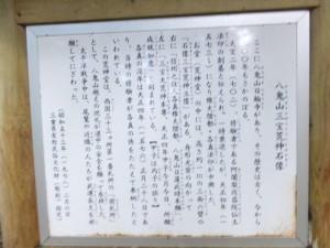 八鬼山三宝荒神石像の説明板
