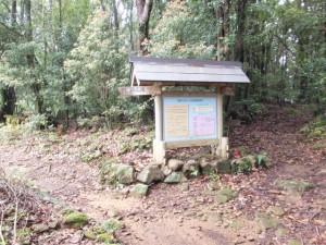 桜の森広場、江戸道の分岐(八鬼山道)