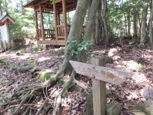 十五郎茶屋跡(八鬼山道 江戸道)