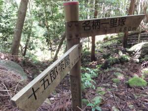 「十五郎茶屋 550m、名柄一里塚 1480m」の道標