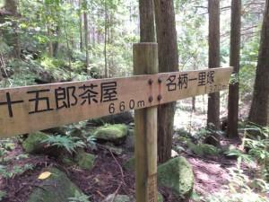 「十五郎茶屋 660m、名柄一里塚 1370m」の道標