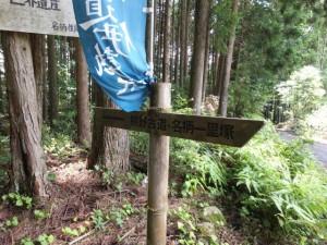 「←熊野古道 名柄一里塚」の道標