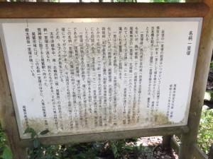 名柄一里塚の説明板