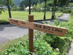 「JR三木里駅 1.9km、八鬼山道 登り口 0.9km」の道標